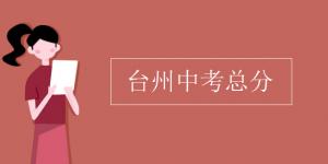 台州中考总分插图