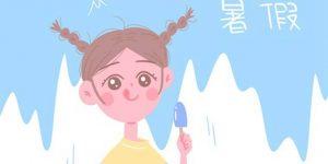 2020呼和浩特中小学什么时候放暑假插图