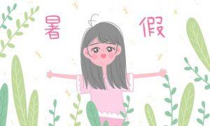 2020赤峰中小学暑假时间确定插图