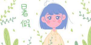 2020湛江中小学几月几号放暑假插图