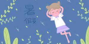 2020茂名中小学暑假时间是什么时候插图