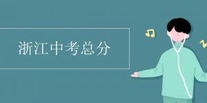 浙江中考总分插图