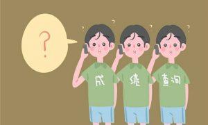 2020萍乡中考成绩查询入口插图