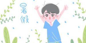 2020淄博中学暑假开学时间插图