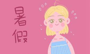 2020潍坊中小学什么时候放暑假插图