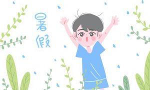 2020济南中小学暑假时间公布插图