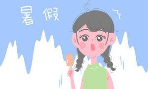 2020宜春中小学放暑假时间插图