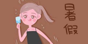 2020曲靖中小学暑假开学时间插图