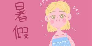 2020牡丹江中小学暑假时间插图