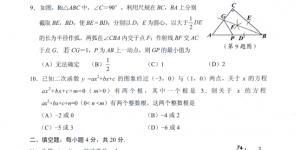 2020安顺中考数学真题及答案解析【图片版】插图
