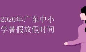 2020年广东中小学暑假放假时间插图