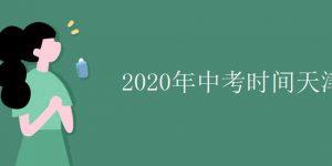 2020年中考时间天津插图