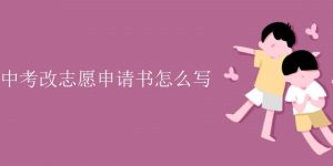 中考改志愿申请书怎么写插图