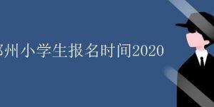 郑州小学生报名时间2020插图