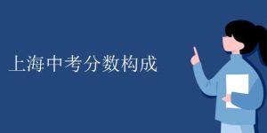 上海中考分数构成插图