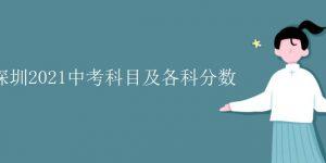 深圳2021中考科目及各科分数插图