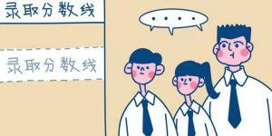 2020北京朝阳区中考各高中录取分数线公布插图