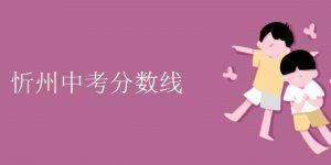 忻州中考分数线插图