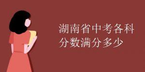 湖南省中考各科分数满分多少插图