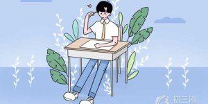 2020三明中考普通高中录取分数线公布插图