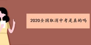 2020全国取消中考是真的吗插图