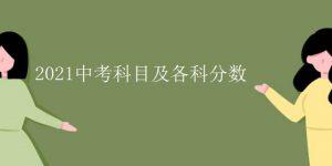 2021中考科目及各科分数-有途教育_2021全国职业教育资格考试培训门户网站插图