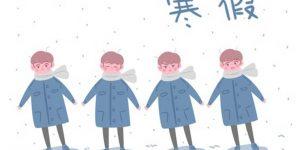 2021小学寒假放假时间表大全-有途教育_2021全国职业教育资格考试培训门户网站插图
