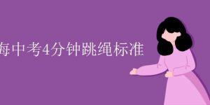 上海中考4分钟跳绳标准-有途教育_2021全国职业教育资格考试培训门户网站插图