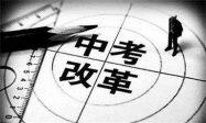 江苏中考新政策公布:要求至少10门科目计入成绩总分插图