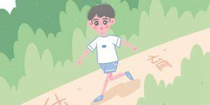 中考体育哪些病可以申请免考插图